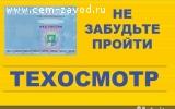 ТЕХОСМОТР-Доставка-Все Категории