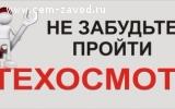 Техосмотр от 750 рублей