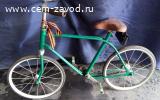 Велосипед Ветерок!