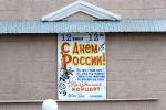 День России 2014. Фото_1