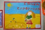 Конкурс Город мастеров в День строителя - 2013. Фото__5