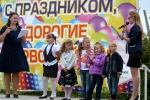 Праздничный концерт на площади ко Дню знаний. Фото_9
